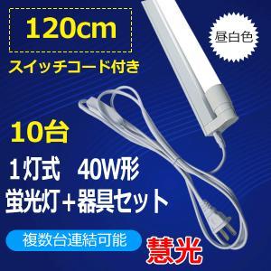 40W形 120cm LED蛍光灯付き 1灯式 LED蛍光灯器具セット 10台セット スイッチコード付   sw-hld-120pz-10set|ekou