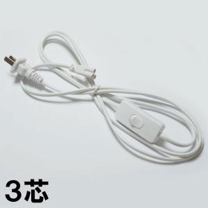 器具一体化LED蛍光灯用スイッチ付電源コード 工事不要増設部品 swcode-it|ekou
