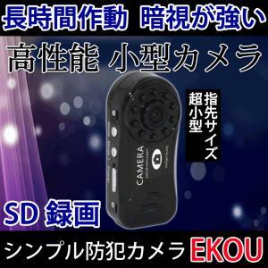 超小型防犯カメラ 充電式 隠蔽性・暗視強い 音声も記録監視カメラ MicroSDカード録画  屋内 SX10S|ekou