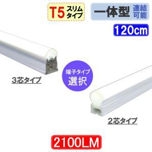 LED 蛍光灯 器具一体型 スリムタイプ 40W型 直管 T5 118cm  2100LM  ショーケース照明  LED蛍光管 昼白色 T5-120it|ekou