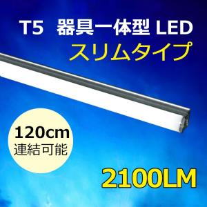 LED蛍光灯 スリムタイプ T5 器具一体型  直管 40W型 2100LM 昼白色 100V/200V対応 T5-120it|ekou