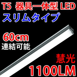 LED蛍光灯 スリムタイプ T5 器具一体型  直管 20W型 1100LM 昼白色 T5-60it|ekou