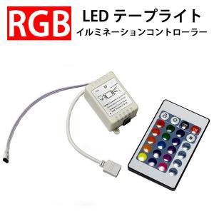 イルミネーションLEDテープライト用コントローラ[tape-ctrl]|ekou