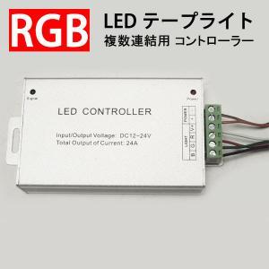 複数連結用 イルミネーションLEDテープライト用コントローラ [tape-ctrl-big]|ekou