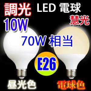 LED電球 E26 G95 調光器対応 ボール球 70W相当 900LM LED 電球色 昼光色 選択 TKBL-10W-X|ekou