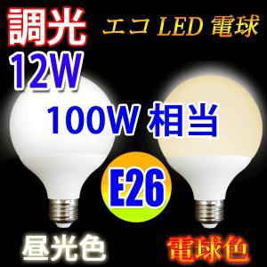 LED電球 E26 G95 調光対応 ボール球 100W相当 1430LM LED 電球色 昼光色 選択 TKBL-12W-X|ekou