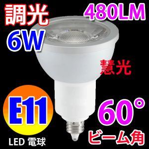 LED電球 E11 調光対応 40W相当 60度 6W LED 電球色 TKE11-6W60d-Y|ekou