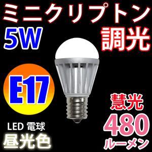 LED電球 40W相当 E17 調光器対応 ミニクリプトン 5W 480LM LED 昼光色 TKE17-5W-D|ekou