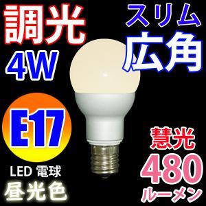 LED電球 E17 ミニクリプトン  調光器具対応 スリム広角タイプ 40W相当 480LM LED 電球色 TKE17-4W80-Y|ekou
