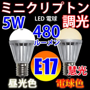 LED電球 E17 調光器対応 ミニクリプトン 40W相当 5W 480LM LED 電球色 昼光色選択 TKE17-5W-X|ekou