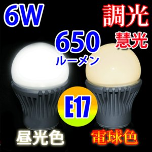 LED電球 E17 調光対応 50W相当 6W 650LM 電球色 昼光色 選択 TKE17-6W-X|ekou