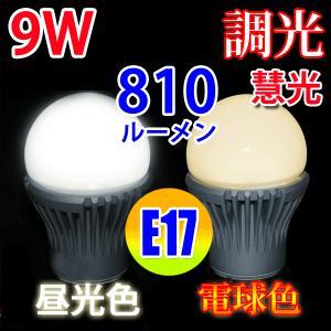 LED電球 E17 調光対応 9W 810LM 電球色 昼光色 選択 TKE17-9W-X|ekou