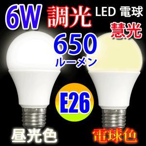 LED電球 E26 調光対応 50W相当 6W 650LM 調光器対応 電球色 昼光色 選択 TKE26-6W-X|ekou