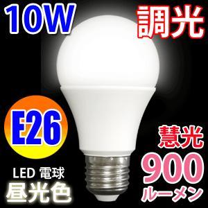 LED電球 E26 調光器対応 70W相当  調光対応 10W 900LM LED 昼光色 TKE26-10W-D|ekou