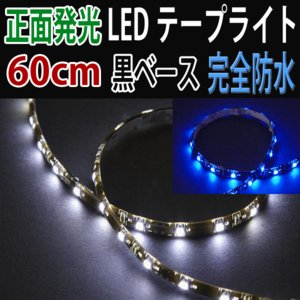 在庫処分 LEDテープ 慧光/60cm /36発SMD/黒ベース/色選択「3528B-60-X」|ekou