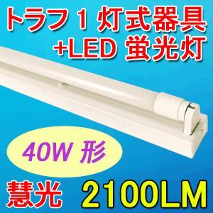 LED蛍光灯器具セット トラフ 40W型 1灯式 両側配線方式 ベースライト TRF-120pz-s...