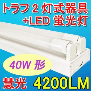 LED蛍光灯器具セット トラフ 40W型 2灯式 両側配線方式 ベースライト TRF-120pz-s...