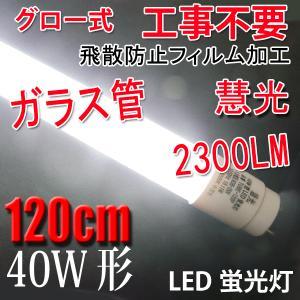 LED蛍光灯 40W形 直管120cm  ガラスタイプ グロー式工事不要 40型  LEDベースライト 色選択 LED 蛍光灯 TUBE-120PB-Xの画像