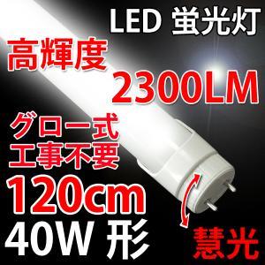 LED蛍光灯 40W形 回転式 ラピッド式専用2灯式、1灯式共用 昼白色 120RAT12C|ekou
