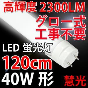 LED蛍光灯 40w形 120cm  高輝度2300LM 昼白色 120A|ekou