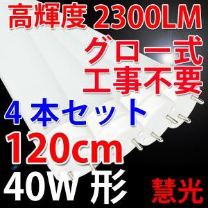 LED蛍光灯 40w形 4本セット120cm グロー式器具工事不要 昼白色 昼光色 色選択 送料無料 120C-X-4set|ekou