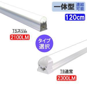 [入荷待ち]LED蛍光灯 40W型 直管 器具一体型 LED蛍光灯2300LM 昼白色 100V/200V対応 LED照明器具 LEDベースライト TUBE-120-it|ekou