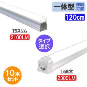 LED蛍光灯 10本セット 器具一体型 40W型 昼白色 100V/200V対応 TUBE-120-it-10set