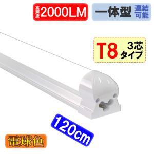 LED蛍光灯 器具一体型 40W型 電球色 100V/200V対応 TUBE-120-it-Y|ekou