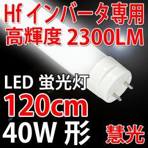LED蛍光灯 40W形 直管 Hfインバーター式器具専用工事不要  LED 蛍光灯 40W型  昼白色 120BG1-D|ekou