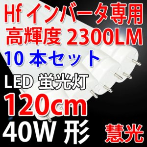 送料無料LED蛍光灯 40w形 Hfインバータ器具専用 10本 昼白色 120BG1-D-10set|ekou