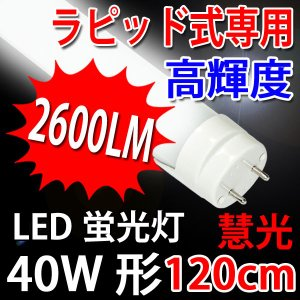 送料無料 LED蛍光灯 40W形 ラピッド式専用  直管120cm 昼白色 120RAW|ekou