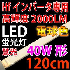 LED蛍光灯40W形(Hf32W) 電子安定器専用 電球色 120BG-Y|ekou