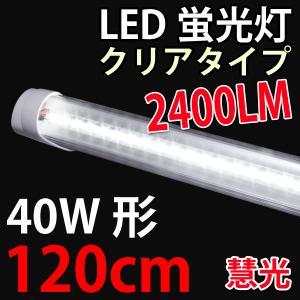 LED蛍光灯 40w形2400LM  クリアカバー2400LM 昼白色 120A-CL|ekou