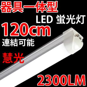 LED蛍光灯 器具一体型 40W型 2300LM 昼白色 100V/200V対応 TUBE-120-it ekou
