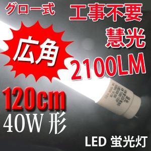 LED蛍光灯 40W形 120cm 広角300度 グロー式工事不要 昼白色 昼光色 白色 選択 TUBE-120P-X|ekou