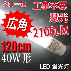 LED蛍光灯40W形 直管 2100LM 120cm  グロー式工事不要 40型 LED蛍光灯 昼白色(5200K) TUBE-120L|ekou