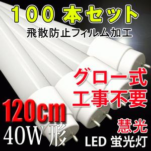 LED蛍光灯 40w型 直管 100本セットグロー式器具工事不要 色選択 送料無料 120P-X-100set|ekou