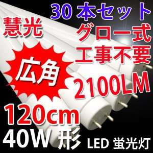 LED蛍光灯 40w型 直管 30本セット 広角300度 40W形 グロー式器具工事不要 色選択 送料無料 120P-X-30set|ekou