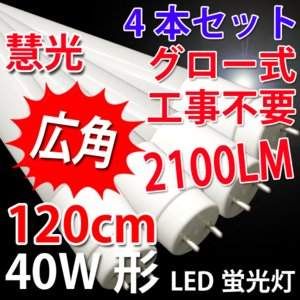 LED蛍光灯 40w型 4本セット 広角300度 グロー式器具工事不要 色選択 120P-X-4set|ekou
