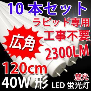 LED蛍光灯 40W形 直管 10本セット ラピッド式器具専用工事不要 色選択 送料無料 120P-RAW1-X-10set|ekou