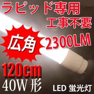 LED蛍光灯 40W形 直管 ラピッド式専用工事不要 40W型 白色(4500K) 120P-RAW1-C|ekou