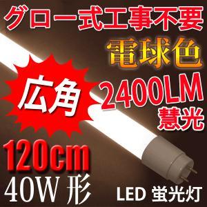 LED蛍光灯 40W形 120cm 2400LM 工事不要 電球色 TUBE-120PA-Y|ekou