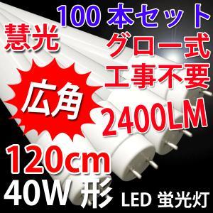 送料無料 LED蛍光灯 40w型 100本セット 広角 24...