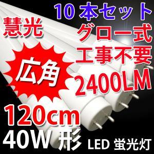 送料無料LED蛍光灯 40w型 10本セット 広角 2400LM グロー式器具工事不要 色選択 120PA-X-10set|ekou