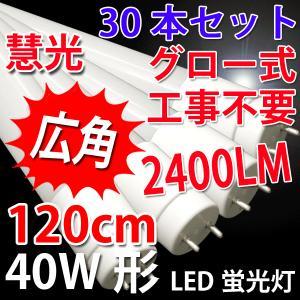 LED蛍光灯 40w型 30本セット 広角 2400LM グロー式器具工事不要 色選択 120PA-X-30set|ekou
