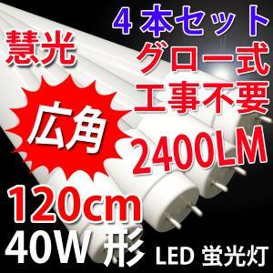 LED蛍光灯 40w型 4本セット 広角 高輝度 色選択 120PA-X-4set|ekou