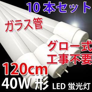 LED蛍光灯 40W形 直管 ガラスタイプ 10本セット 120cm  広角320度 グロー式工事不要 40型  昼光色 飛散防止フィルム加工 120PB-10set|ekou