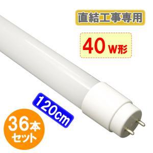 LED蛍光灯 直結工事専用 40W形 42本セット 120cm 広角300度 40型 送料無料 色選択 TUBE-120PZ-X-42set|ekou