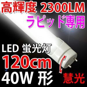 送料無料 LED蛍光灯 40W形 回転式ラピッド式専用 昼白色 120RAT12C|ekou
