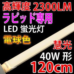 LED蛍光灯 40W形 ラピッド式専用 工事不要  電球色 120RAK-Y|ekou
